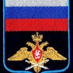 Левый шеврон ВВС РФ