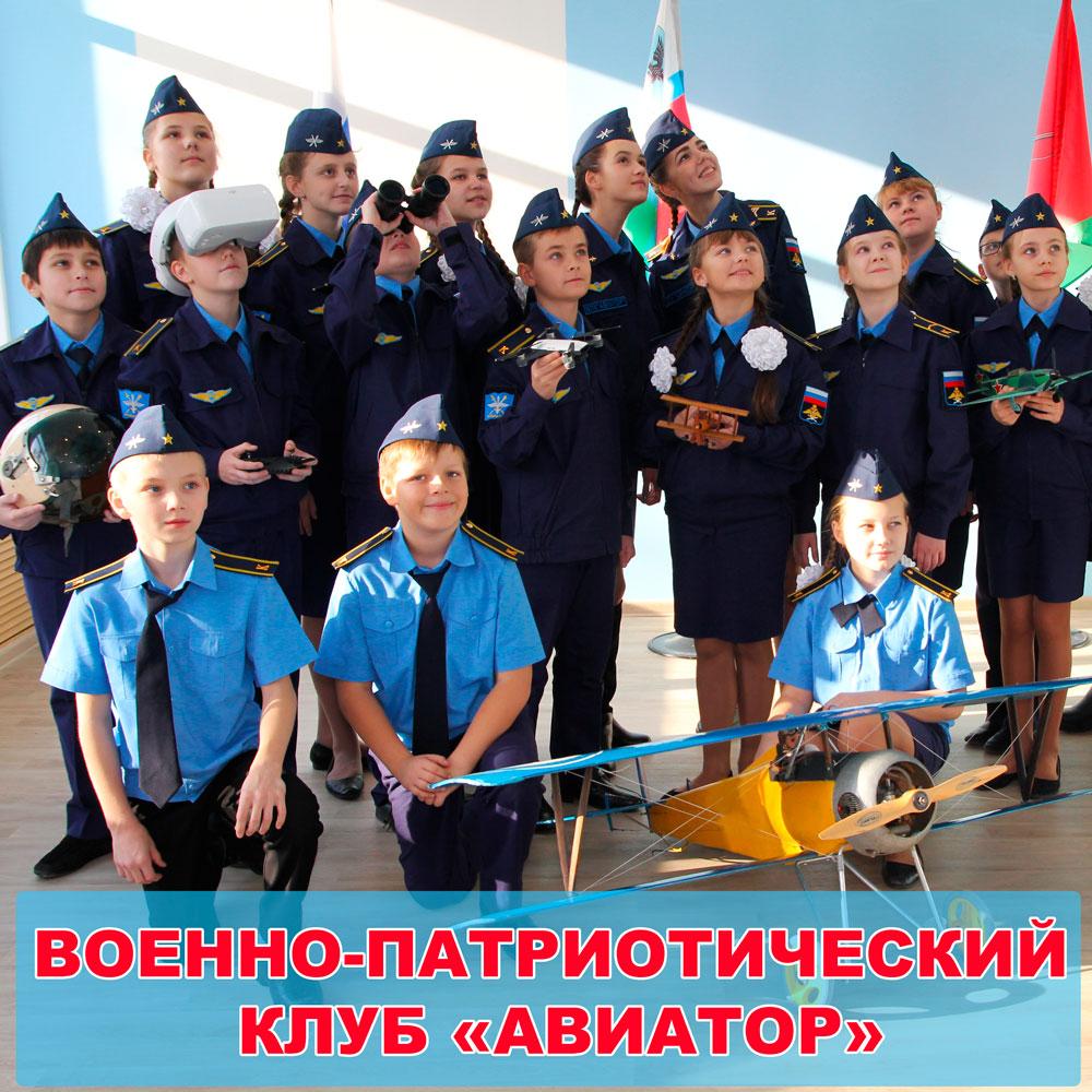 АВИАТОР_1